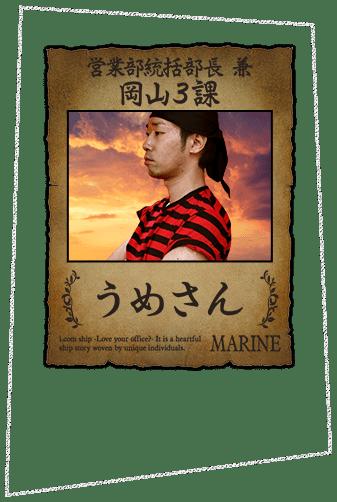 社長兼営業部4課大将 モンキー・D・タカアキ
