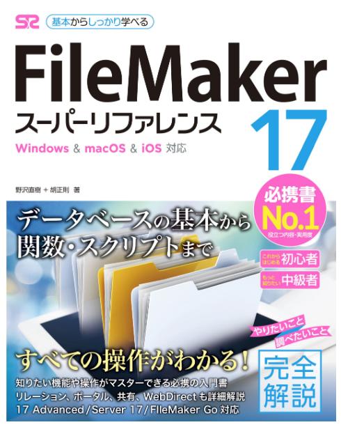 ファイルメーカー