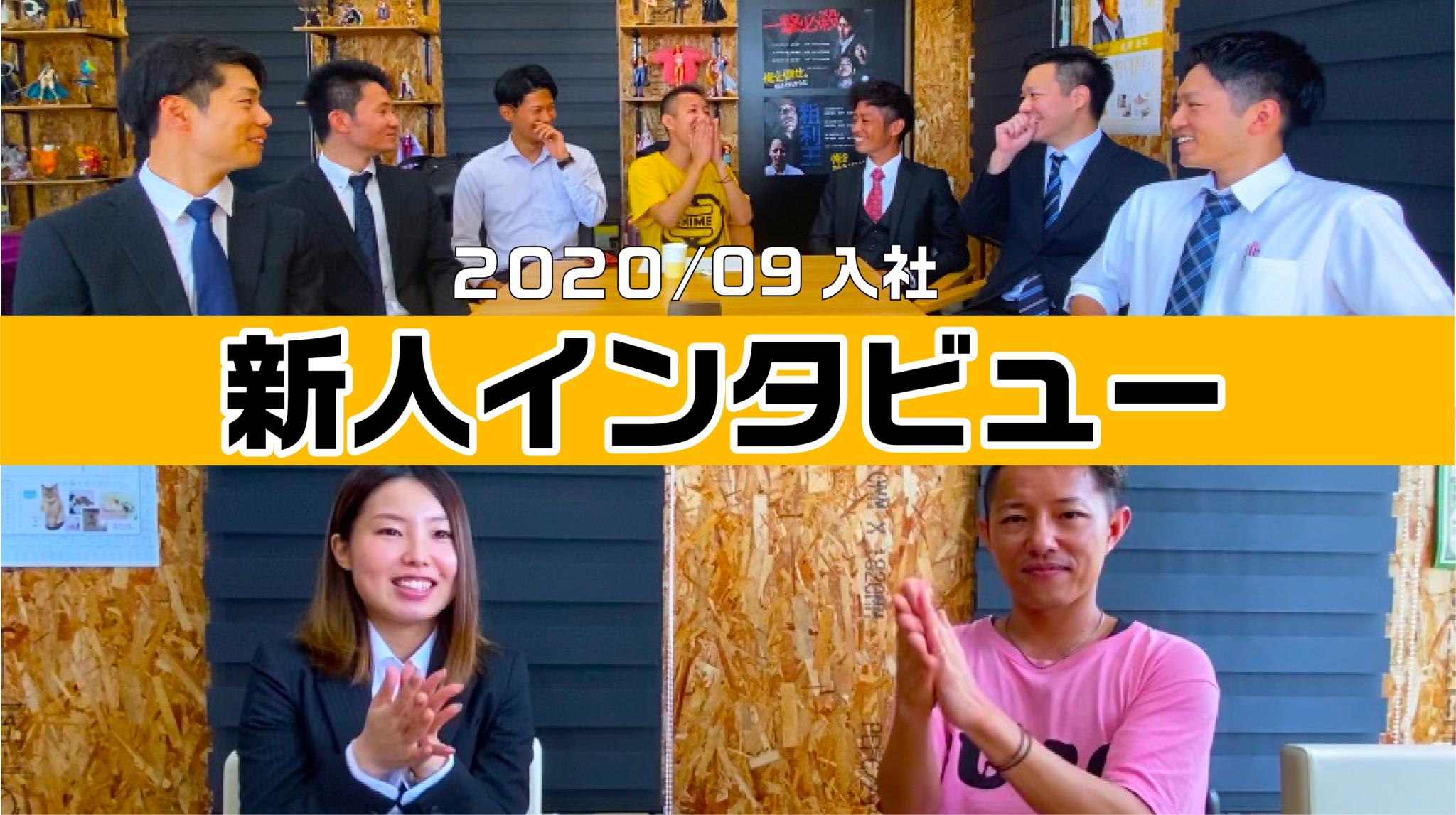【アイドットコム】新人インタビュー