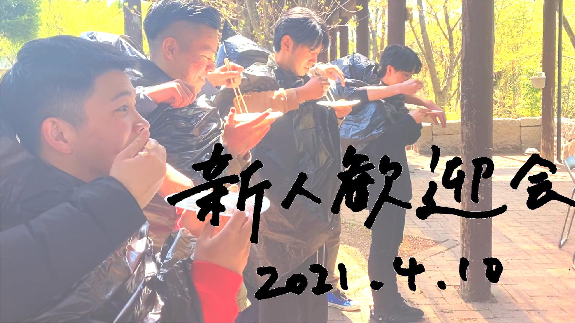 新人歓迎会BBQ【2021/4】