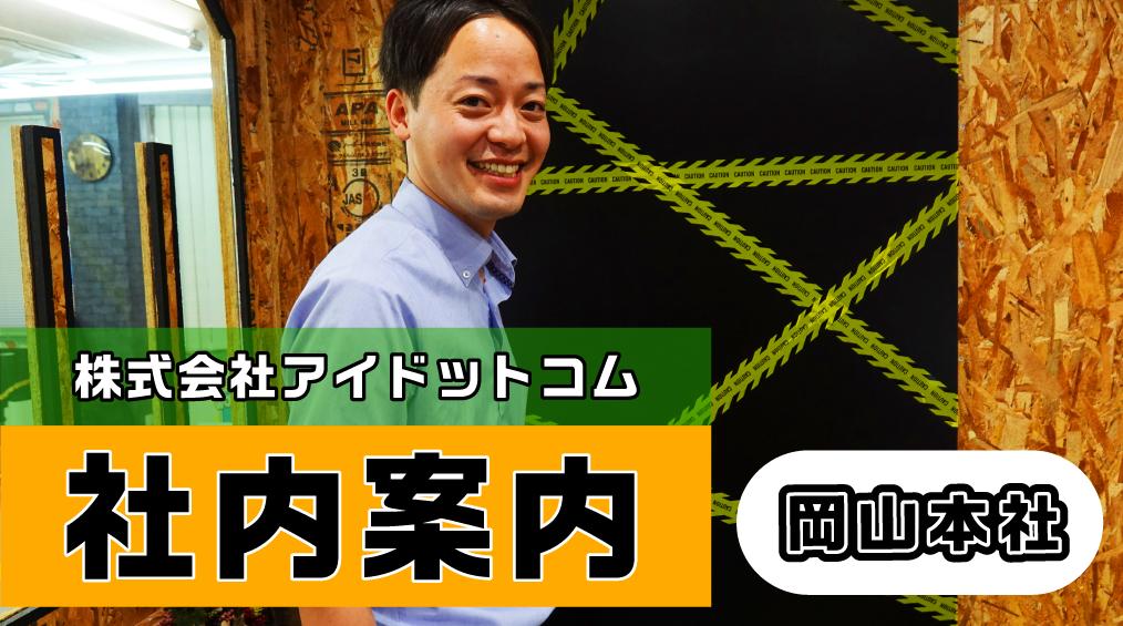 【株式会社アイドットコム】岡山本社社内案内