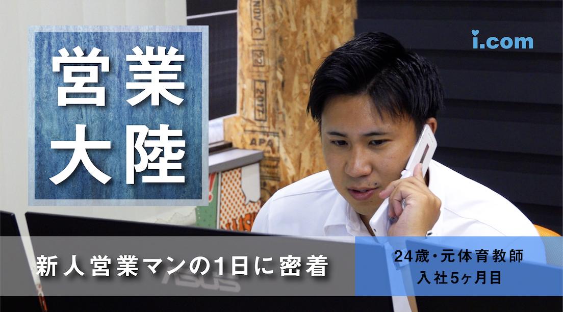【営業大陸】新人営業マンの1日に密着【株式会社アイドットコム】